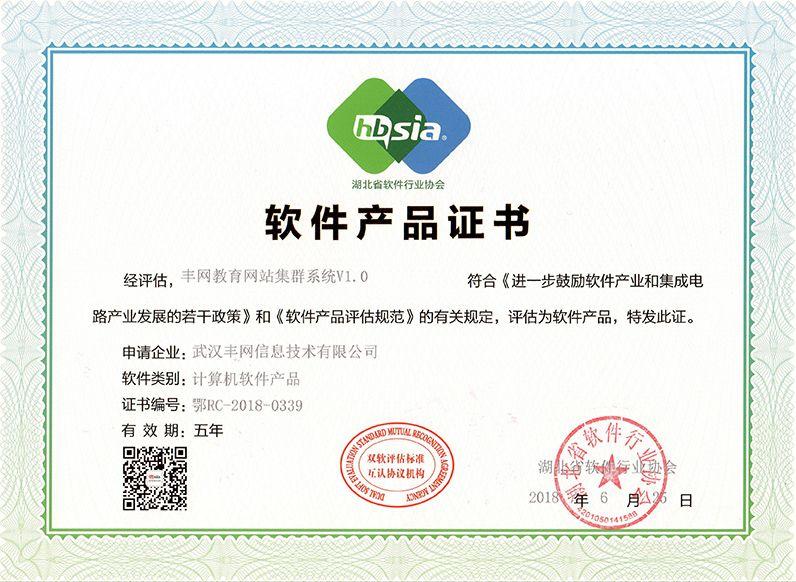 2018年软件产品证书